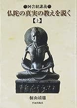 仏陀の真実の教えを説く〈上〉阿含経講義