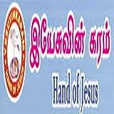 HAND OF JESUS MAGAZINE
