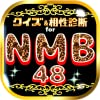 クイズ&相性診断 for NMB48~マニアなファン検定~