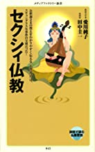 表紙: セクシィ仏教 (メディアファクトリー新書) | 愛川純子+田中圭一