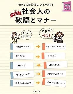 決定版 社会人の敬語とマナー 主婦の友実用No.1シリーズ
