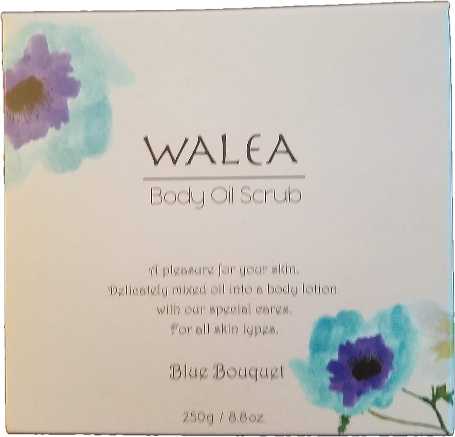 話をする側面祝う(ワレア) WALEA ボディオイルスクラブ ブルーブーケ 250g 洗い流しボディスクラブ
