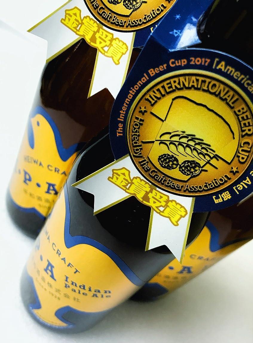 絶壁剣ファイル平和クラフトビール インディアンペールエール330ml(IPA)×3本[金賞受賞]ギフト対応不可