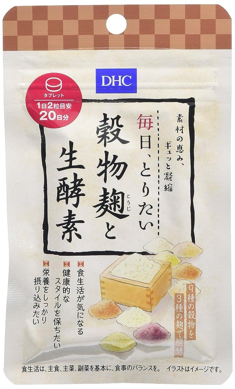 指バッフル誠実【セット品】DHC 毎日、とりたい 穀物麹と生酵素 20日分 40粒 3袋セット