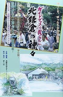 ガイドブックに載らない北鎌倉の神々―千古不変・北鎌倉おとな探偵団プロジェクト