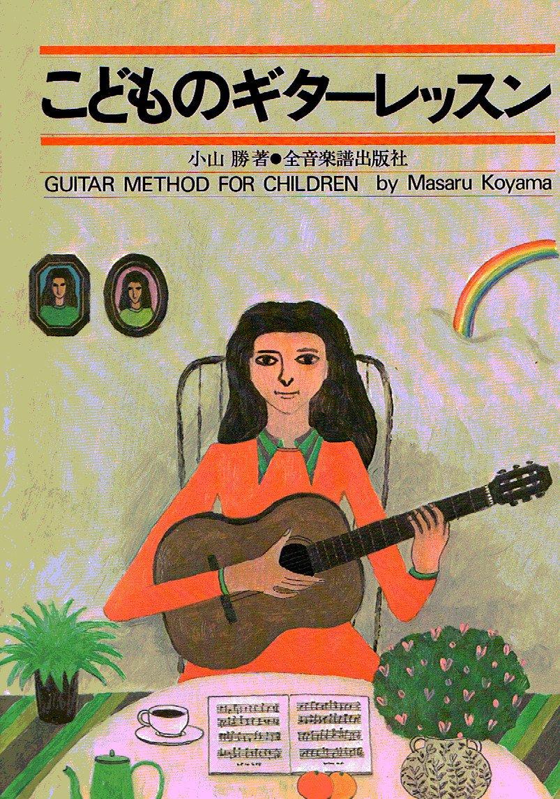 KOYAMA M. - Guitar Method para Guitarra: KOYAMA M.: Amazon.es ...