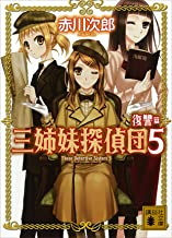 表紙: 三姉妹探偵団(5) 復讐篇 (講談社文庫) | 赤川次郎
