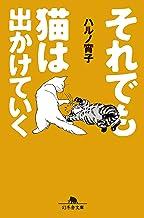 表紙: それでも猫はでかけていく (幻冬舎文庫)   ハルノ宵子