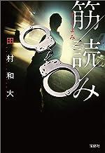 表紙: 筋読み (宝島社文庫) | 田村和大
