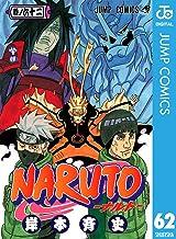 表紙: NARUTO―ナルト― モノクロ版 62 (ジャンプコミックスDIGITAL) | 岸本斉史
