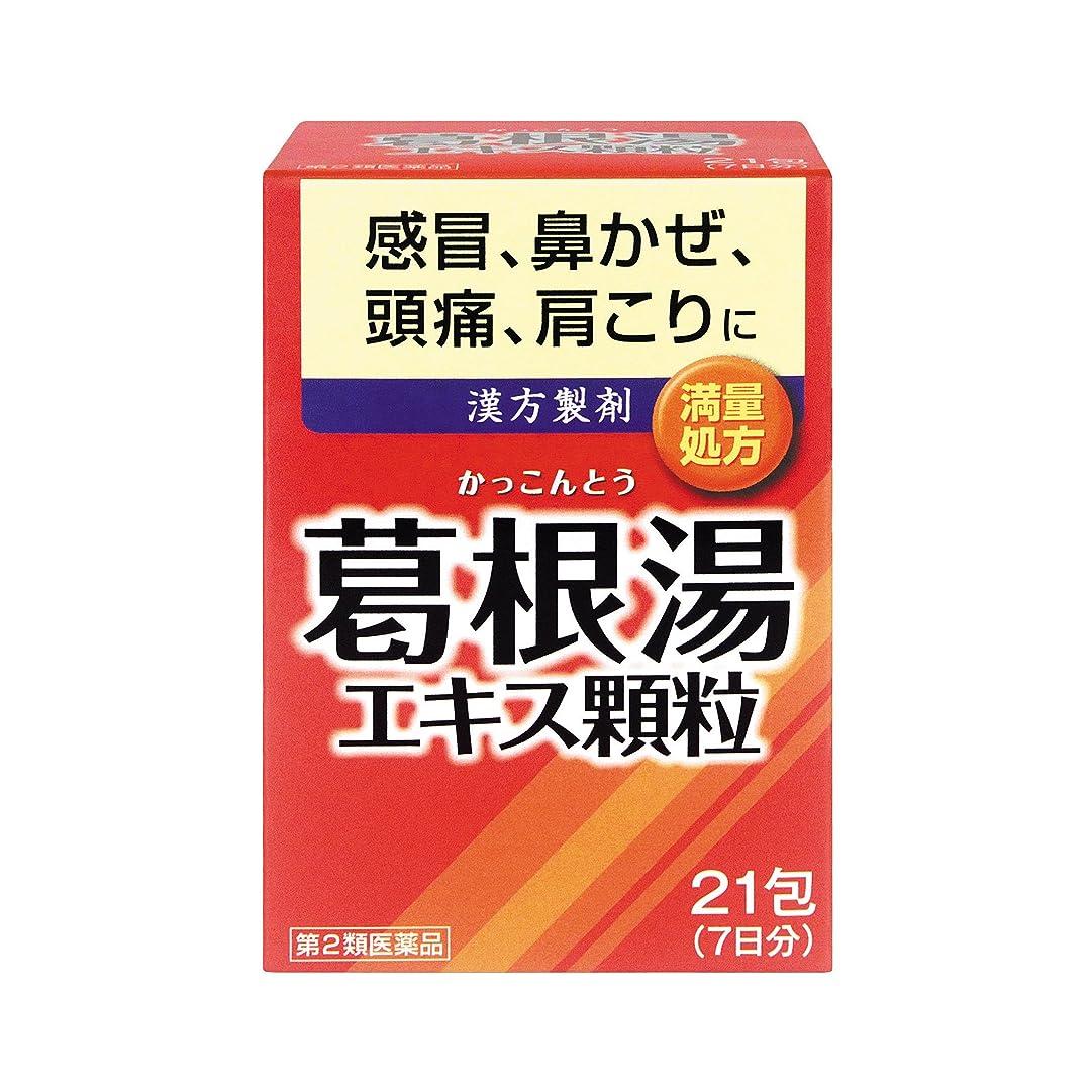 おしゃれじゃないドラム解釈的【第2類医薬品】イトーの葛根湯エキス顆粒 21包
