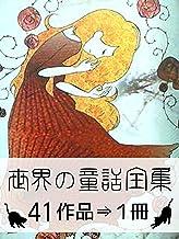 表紙: 『世界の童話全集・41作品⇒1冊』   グリム兄弟