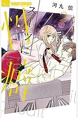 スーツに性癖(2) (フラワーコミックスα) Kindle版
