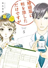 表紙: 婚姻届に判を捺しただけですが(5)【電子限定特典付】 (FEEL COMICS) | 有生青春