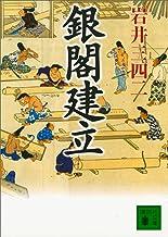 表紙: 銀閣建立 (講談社文庫) | 岩井三四二