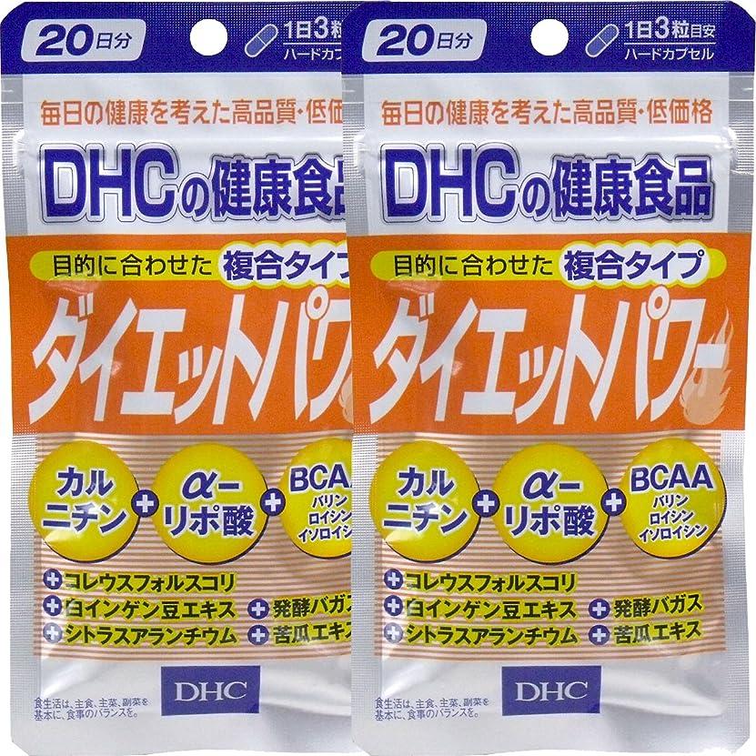 セラフパスポートコミットメントDHC ダイエットパワー 20日分 60粒 ×2個セット