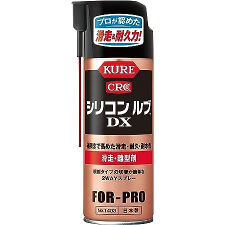 KURE(呉工業) シリコンルブ DX NO.1403 420ml