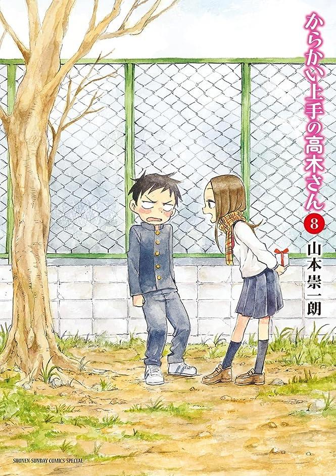 アフリカ人リレー温度計からかい上手の高木さん(8) (ゲッサン少年サンデーコミックス)