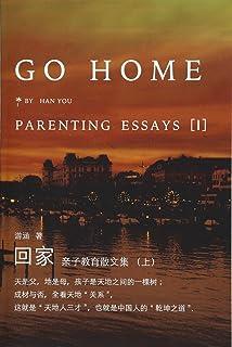 Go Home I: Parenting Essays