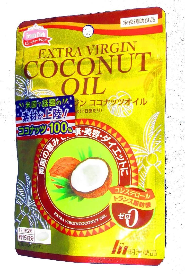 シャックル雑草カートン明治薬品 エクストラヴァージンココナッツオイル 30粒
