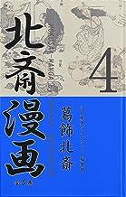 北斎漫画〈全5巻〉 第4巻