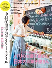 表紙: セゾン・ド・エリコ Vol.12 (扶桑社ムック) | 中村江里子