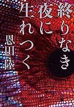 終りなき夜に生れつく (文春e-book)