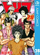 表紙: トリコ モノクロ版 28 (ジャンプコミックスDIGITAL) | 島袋光年
