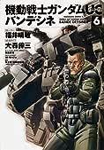 機動戦士ガンダムUC バンデシネ (6) (カドカワコミックス・エース)