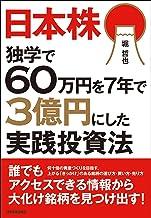 表紙: 日本株 独学で60万円を7年で3億円にした実践投資法   堀哲也