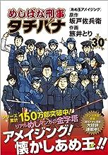 めしばな刑事タチバナ 30 (トクマコミックス)