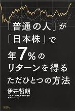 表紙: 「普通の人」が「日本株」で年7%のリターンを得るただひとつの方法 | 伊井哲朗