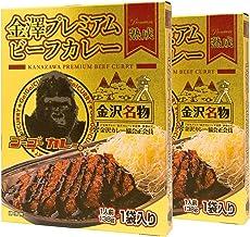 ゴーゴーカレー レトルトカレー 金澤プレミアムビーフカレー 2箱2食 セット