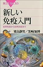 表紙: 新しい免疫入門 自然免疫から自然炎症まで (ブルーバックス) | 審良静男