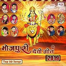 Bhojpuri Devi Geet 2019