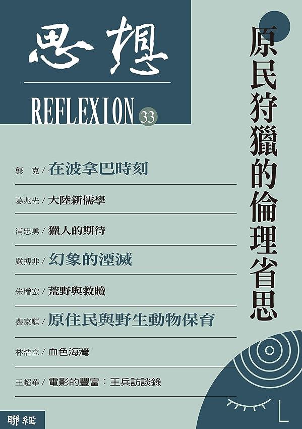 ブルーベル可動改善原民狩獵的倫理省思: (思想33) (Traditional Chinese Edition)