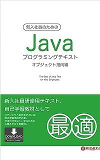 新入社員のためのJavaプログラミングテキスト オブジェクト指向編