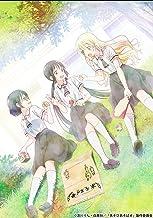 あそびあそばせ 7巻 アニメDVD付き限定版 (ヤングアニマルコミックス)