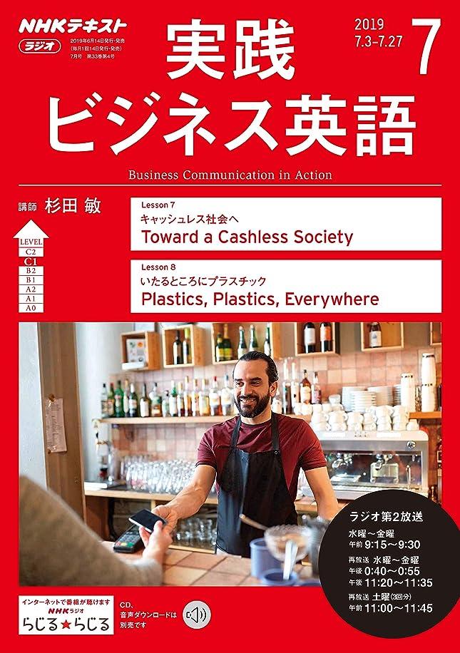 シンプルな討論冒険NHKラジオ 実践ビジネス英語 2019年 7月号 [雑誌] (NHKテキスト)