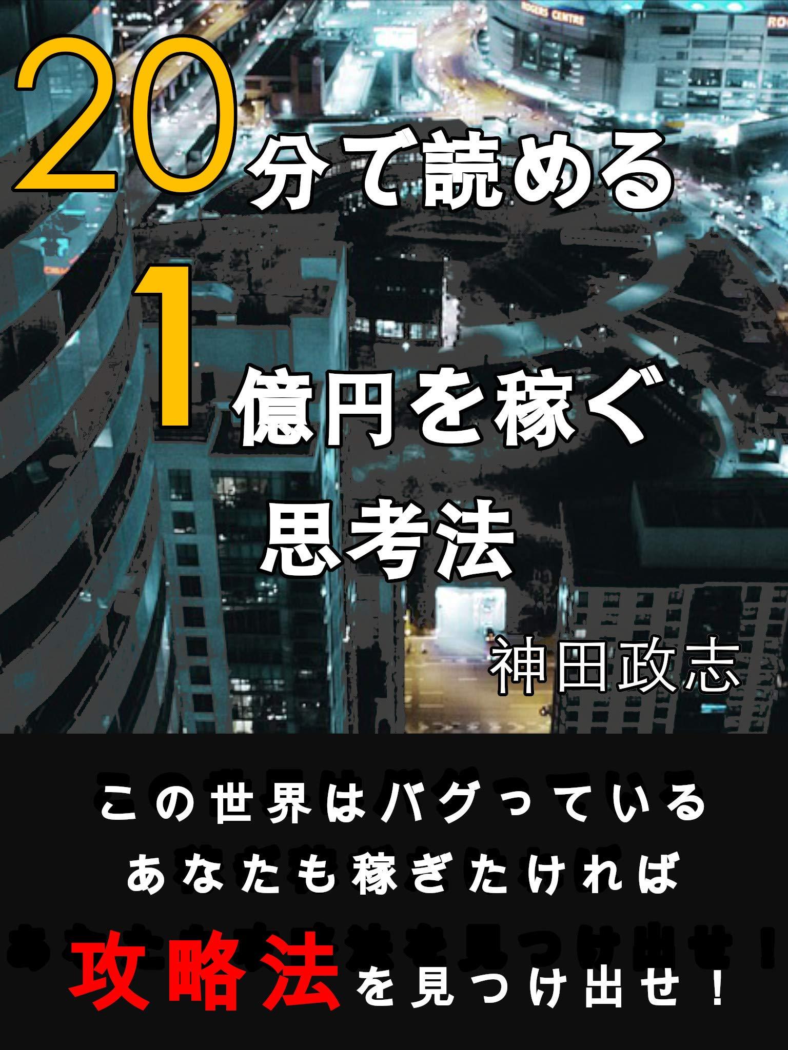 nijyuppunndeyomwru itiokuennwokasegusikouhou (Japanese Edition)