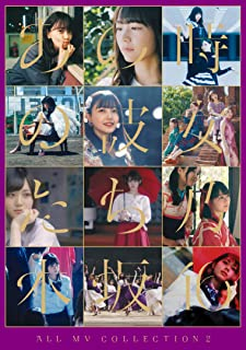 ALL MV COLLECTION2 〜あの時の彼女たち〜 (初回限定盤) (Blu-ray) (特典なし)...