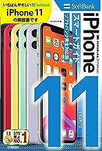 ゼロからはじめる iPhone 11 スマートガイド ソフトバンク完全対応版