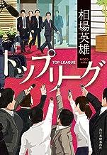 表紙: トップリーグ (ハルキ文庫) | 相場英雄