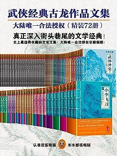 古龙经典72册(读客熊猫君出品。)(读客知识小说文库)