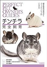 表紙: チンチラ完全飼育:飼育管理の基本からコミュニケーションの工夫まで (Perfect Pet Owners Guides) | 鈴木 理恵