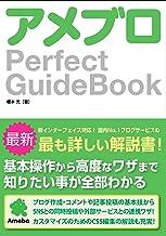 表紙: アメブロ Perfect GuideBook | 榎本 元
