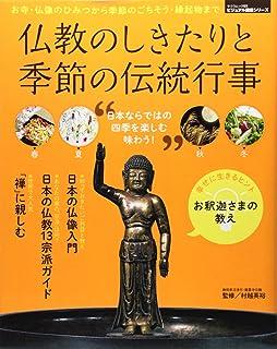 仏教のしきたりと季節の伝統行事―知れば日本がおもしろくなる! (SAKURA・MOOK 89 ビジュアル図鑑シリーズ)