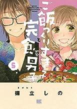 表紙: ご飯つくりすぎ子と完食系男子 (5) 【電子限定おまけ付き】 (バーズコミックス)   揚立しの