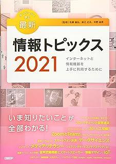 キーワードで学ぶ最新情報トピックス 2021