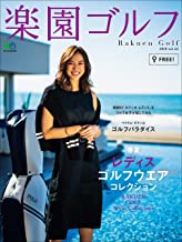 楽園ゴルフ Vol.42[雑誌] (Japanese Edition)